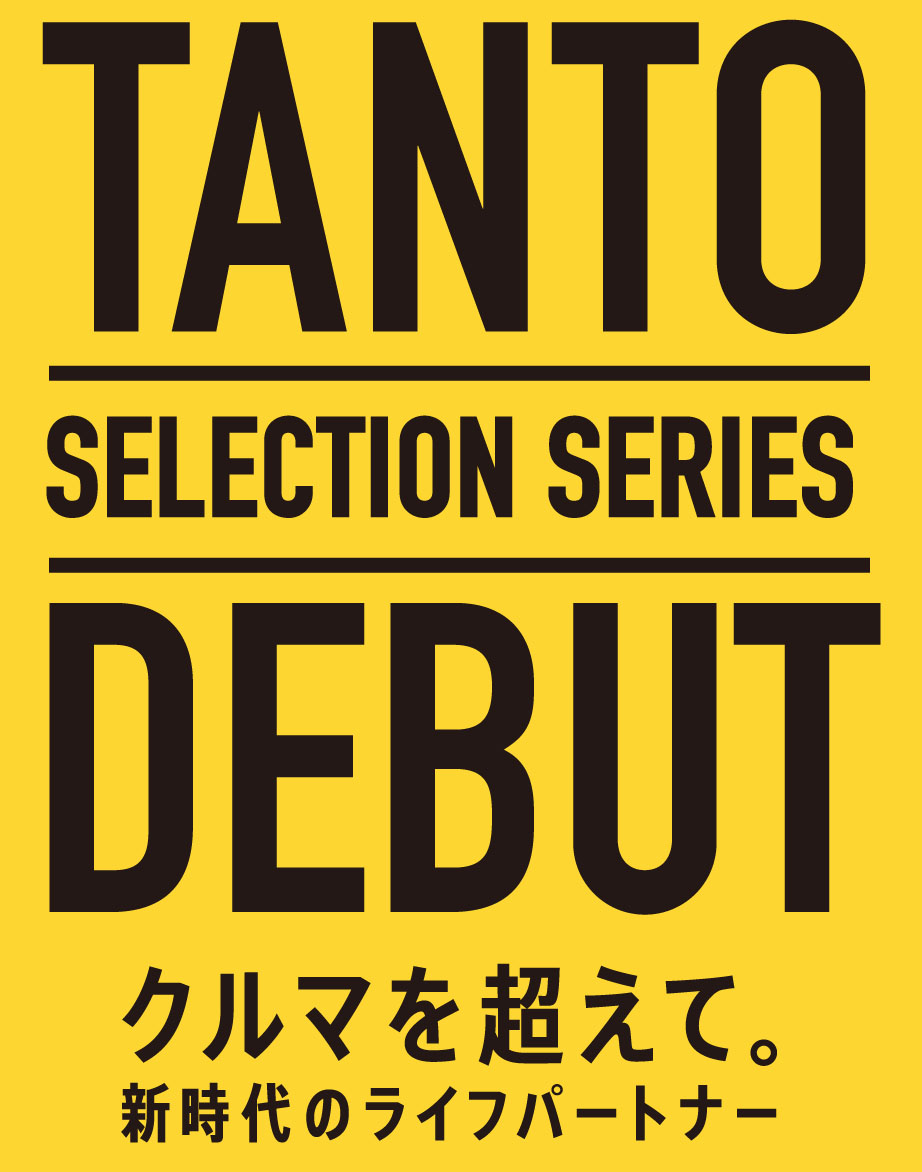 TANTO DEBUT SELECTION SERIES