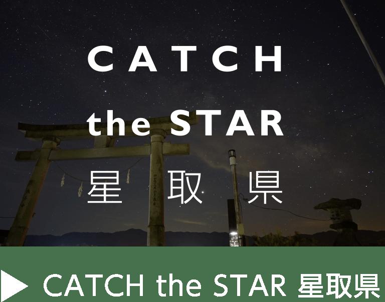 CATCH the STAR 星取県