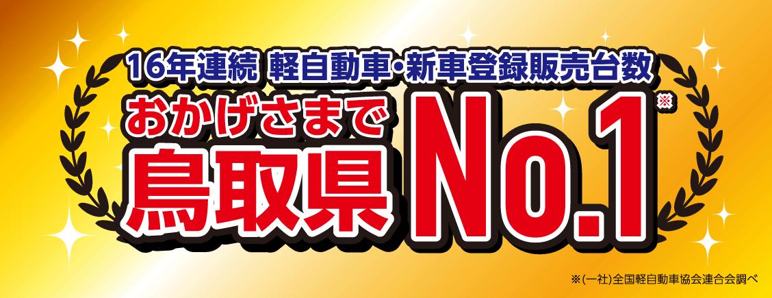 16年連続 軽自動車・新車登録販売台数 おかげさまで鳥取県No.1