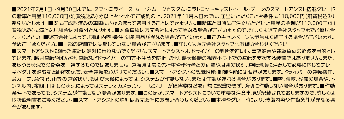 用品プレゼント10万円分 対象車種